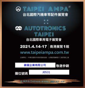 taipei-ampa-show-2021-haoyueh-wire seal